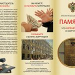 памятка коррупция